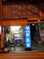 台南東門城旁~魚龍門鮮魚湯店