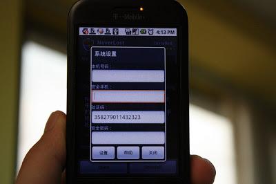 NeverLost:誰能教我怎樣找到手機?