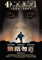 片名翻譯:險路勿近 陸譯:老無所依