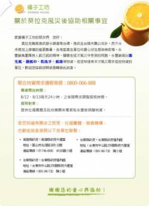 請轉貼或轉寄[橘子工坊]捐贈物資