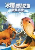 片名翻譯:冰原歷險記3:恐龍現身 陸譯:冰河世紀3