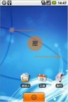 HTC Magic 桌面操作