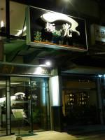 台南林森路素食餐館-極地之光