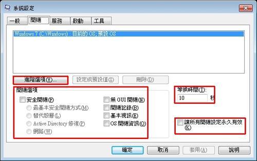 [系統設定]Windows 7的開機管理工具 - MSCONFIG