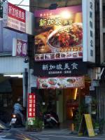 台南府前路嘉洲食坊 新加坡美食