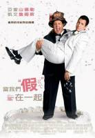 片名翻譯:當我們〝假ㄍㄟˋ〞在一起 陸譯:我盛大的同志婚禮