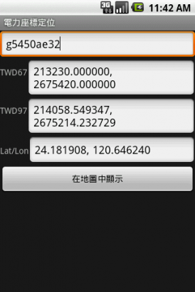 第一隻Android程式: 電力座標定位