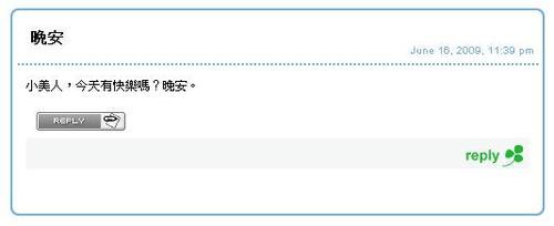 [網交]「小美人,今天有快樂嗎?晚安」囧
