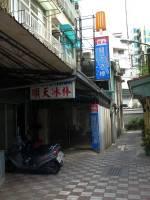 台南四大冰棒店