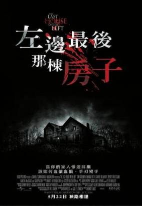 片名翻譯:左邊最後那棟房子 (陸譯:魔屋)
