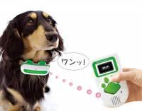 [怪怪] 狗語翻譯機 進化版 ....汪汪講人話?