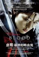 片名翻譯:血戰:最後的吸血鬼 (陸譯:最後的吸血鬼 小夜刀)