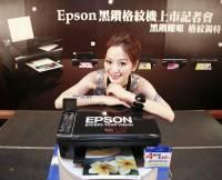 Epson發表6款家用印表機,外型走黑鑽格紋風格且墨水色色分離