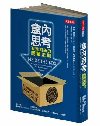 創新和創意,留在盒子裡思考就可以!