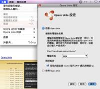 Opera 10推出Web對傳分享的Opera Unite功能
