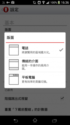 Opera 20 for Android 正式發布,強調可透過 Opera 瀏覽器進行視訊會議