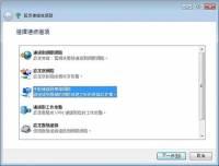 [網路設定]如何設定看不到SSID的無線網路連線