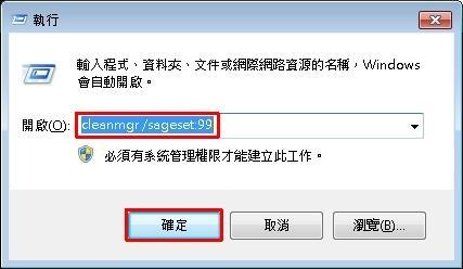 [系統設定]啟動Windows 7的磁碟清理功能