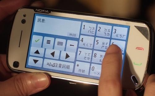 Nokia超強旗艦N97在台上市,具鍵盤、觸控操作與超實用軟體服務