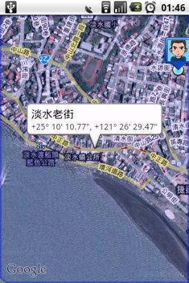 殺手級軟體!Places Directory,讓你問Android最近的便利商店在哪?
