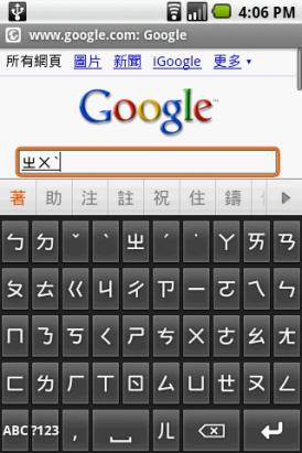 Android 注音輸入法 勉強可用版
