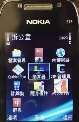 Nokia E75商務側滑蓋手機在台上市發表會