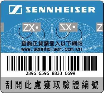 德國頂級耳機大廠Sennheiser正式進軍台灣!