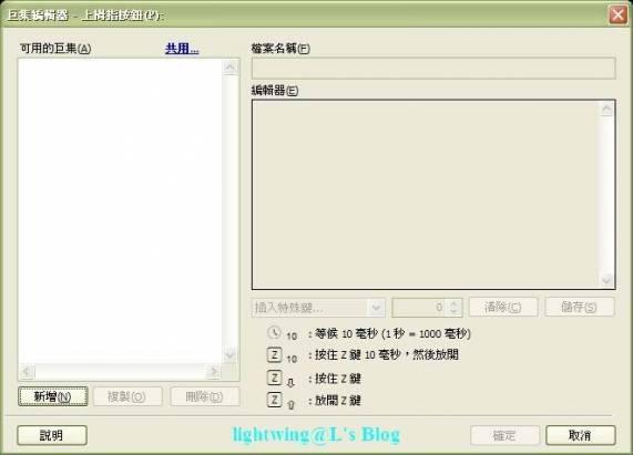 Microsoft SidewinderX5 開箱測試