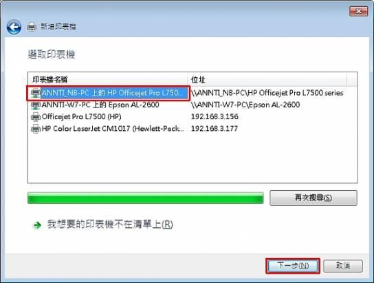 [系統設定]如何在Windows 7中分享與被分享印表機