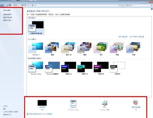 [系統設定]如何變更佈景主題與開啟Aero特效
