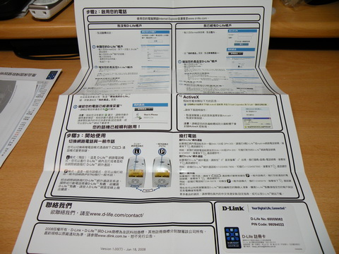「分享」 D-Link無線網路電話DHA-130開箱文&心得
