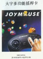 大宇多功能搖桿卡 JoyMouse