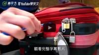 【旅行英文】防不勝防!原子筆即可輕鬆劃開行李箱拉鍊