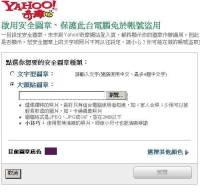 [閒聊]Yahoo 奇摩最新發表的「網路安全危機」調查:五成網友「主動被駭」