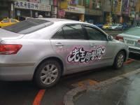 老王同學會的公務車~老王不在車上