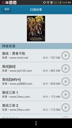 Android Apps:看對岸影片一定必裝的快播QVOD播放器