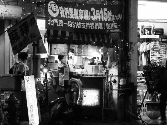 元味堂北門店