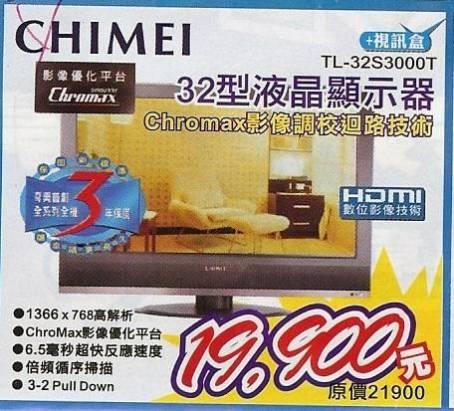 今日癮福利~便宜麵包要吃,液晶螢幕也要便宜買(0226)