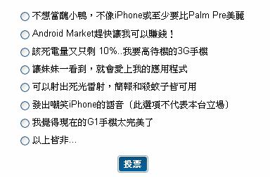 請投票:最期待下一代Android Gx有什麼進步?