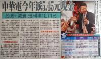 中華電殖利率高&Kindle2帶動元大