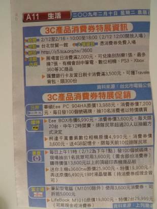 3C產品消費券特展優惠總整理(隨時更新)