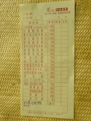 菊田和風食堂