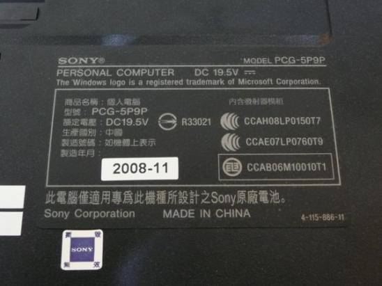 開袋文 SONY VAIO SR25 / T