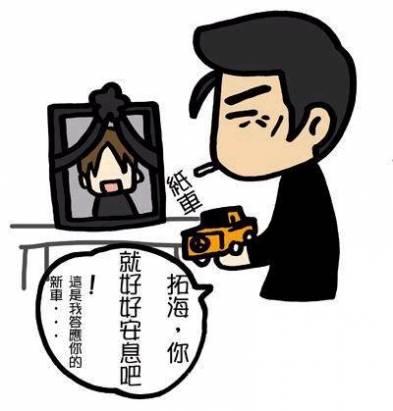 當拓海來到台灣 .....