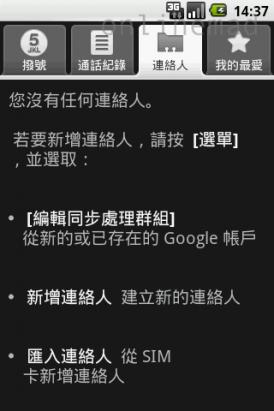 Android開始說中文摟