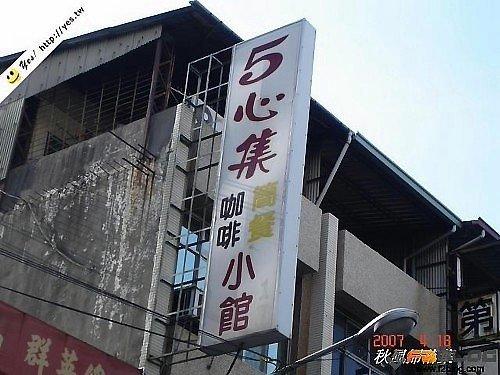 街頭趣味廣告招牌