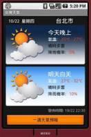 Taiwan Weather: 明天會下雨嗎?在Android上看天氣預報