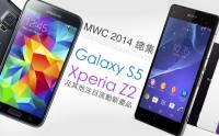 MWC 2014總合: Galaxy S5 Xperia Z2 及其他新奇產品