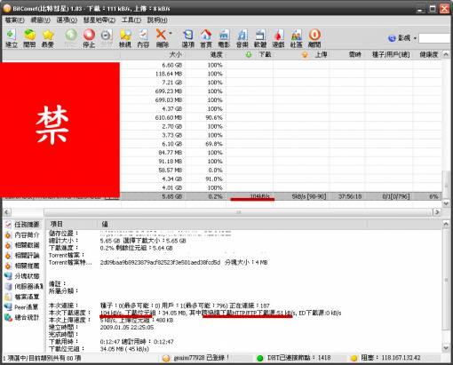 BR-6315SRg 韌體2.49a BT下載測試 結果:No