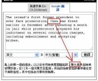 Google翻譯 是很神...還是作弊